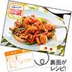 レシピ4種セット「惣菜アレンジ」(4種×各100枚)