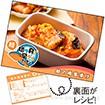 レシピ4種セット「切身で早ウマcooking鮭」(4種×各100枚)
