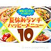 夏休みランチ10 レシピリーフレット(100枚)