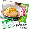 レシピ4種セット「春野菜」(4種×各100枚)