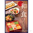 和食RECIPE リーフレット(100部)※フックロックス付