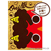 Oni飯Hina飯 レシピリーフレット(2種各100部)※フックロックス付