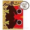 Oni飯 レシピリーフレット(20部ロックス×5S 100部)