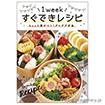 1 weekすぐできレシピ リーフレット (100部)