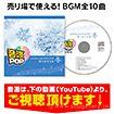 音源POP 冬【CD/10タイトル】