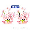 桜花弁ペアポット(2ヶセット)