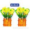 菜の花垣根ポットセット(2ヶセット)