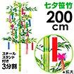 笹立木スタンド(ミニ七夕セット付) (高さ:200cm)