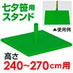 笹用スタンド(240cm用)