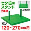 2本立て笹用スタンド(120〜270cm用)
