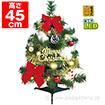 45cmクリスマスツリーセット