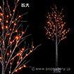 LEDブラックブランチツリー(L)