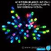 防滴100球LEDライト(レインボー)