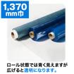 透明ビニールシート(1370mm幅×30M巻)