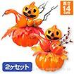 ハロウィンペアかぼちゃポット(2個セット)