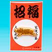 ミニ亥 紅白招福台紙 (財布中入用)