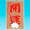 白亥(開運台紙)紅白ヒモ付き