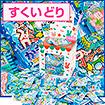 NEW夏用ひんやり駄菓子すくいどりプレゼント(100名様用)