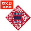 三角くじ紙 平版(オープン開きタイプ)