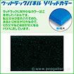WR ソリッドカラー 5mm 630×1200mm 黒