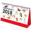 トリプルカレンダー・戌