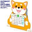 ペーパークラフトカレンダー(戌)
