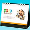 干支カレンダー(亥)