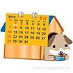 卓上カレンダー2018(干支)
