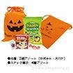 ハロウィンお菓子巾着 OK−40