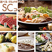 グルメギフト券 SCコース 上代¥6000