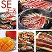 グルメギフト券 SEコース 上代¥11000