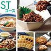 グルメギフト券 STコース 上代¥3500