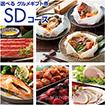 グルメギフト券 SDコース 上代¥8000