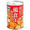 備食缶 (カンパン)
