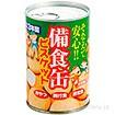 備食缶 (ビスケット)