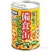 備食缶 (プレッツェル)