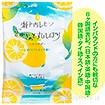 入浴料 リッチバスパウダー(瀬戸内レモンの香り)