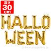 「HALLOWEEN」 プレミアムレターバルーンセット H30cm ゴールド