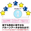 アイブレックスアーチバルーン(星型) メタリックブルー/ゴールド