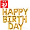 「HAPPY BIRTHDAY」 プレミアムレターバルーンセット H30cm ゴールド