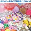 ガチャピー用景品 100個入 (女の子用)