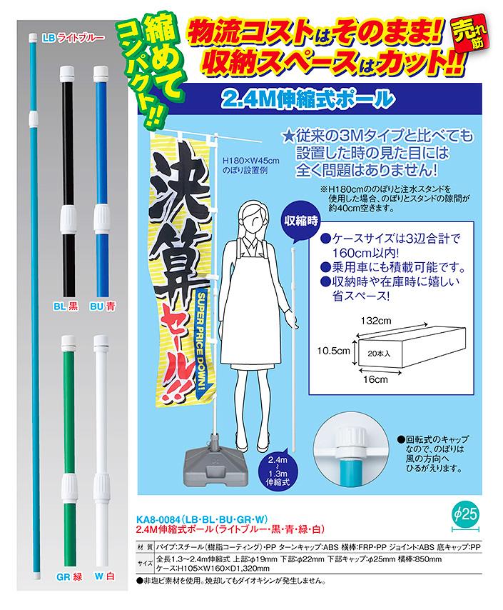ヤマト運輸対応可能なのぼりポールKA8-0084シリーズ