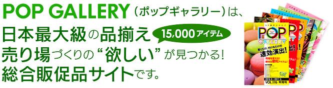 """POPGALLERY(ポップギャラリー)は、日本最大級の品揃え 売り場づくりの """"欲しい"""" が見つかる! 総合販促品サイトです。"""