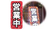 LEDクリスタルサイン