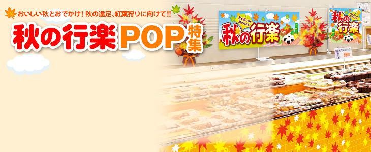 秋の行楽POP特集
