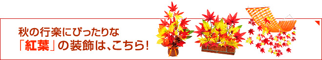秋の行楽にぴったりな「紅葉」の装飾は、こちら!
