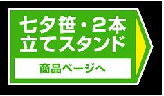 七夕笹2本立て商品ページを見る