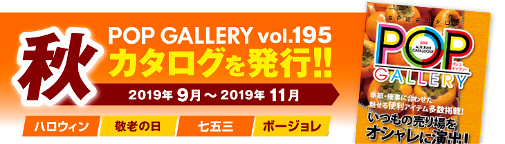POPGALLERY カタログを発刊