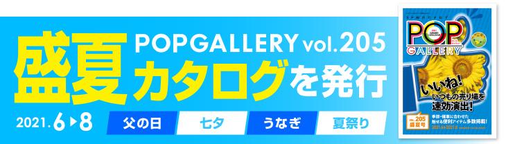 POPGALLERY カタログを発刊
