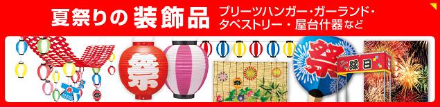 夏祭りの装飾品|プリーツハンガー・ガーランド・タペストリー・屋台什器など